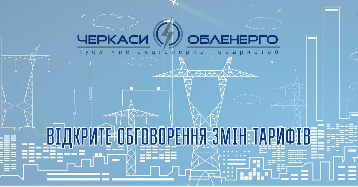 Повідомлення про відкрите обговорення змін з 01.01.2020 тарифів товариства на послуги з розподілу електричної енергії