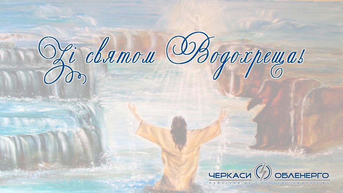 Вітаємо з Хрещенням Господнім!