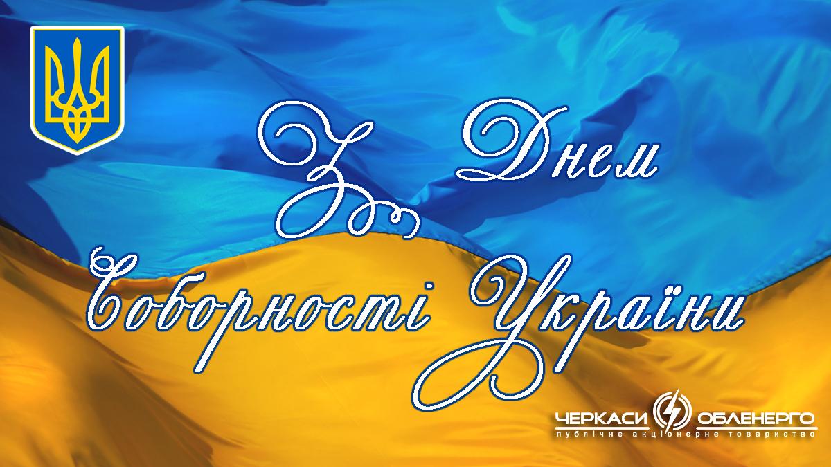 Вітаємо з Днем Соборності України