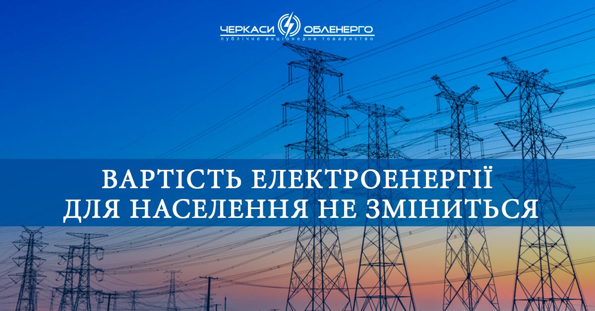Ціна на електроенергію не зміниться