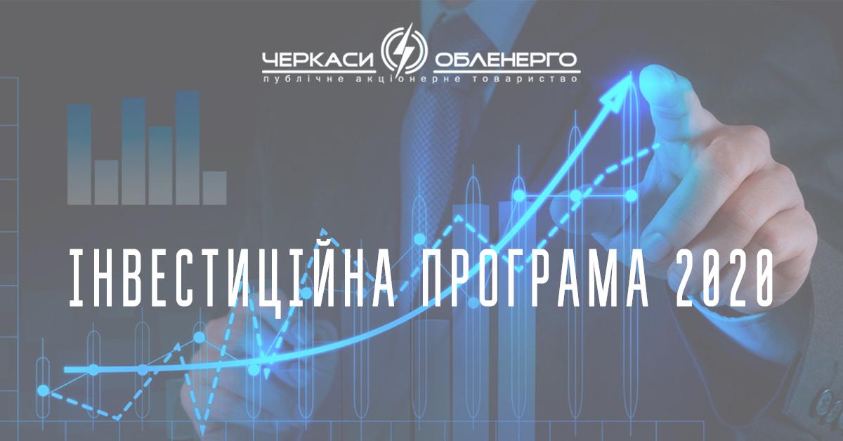 Інвестиційну програму 2020 схвалено