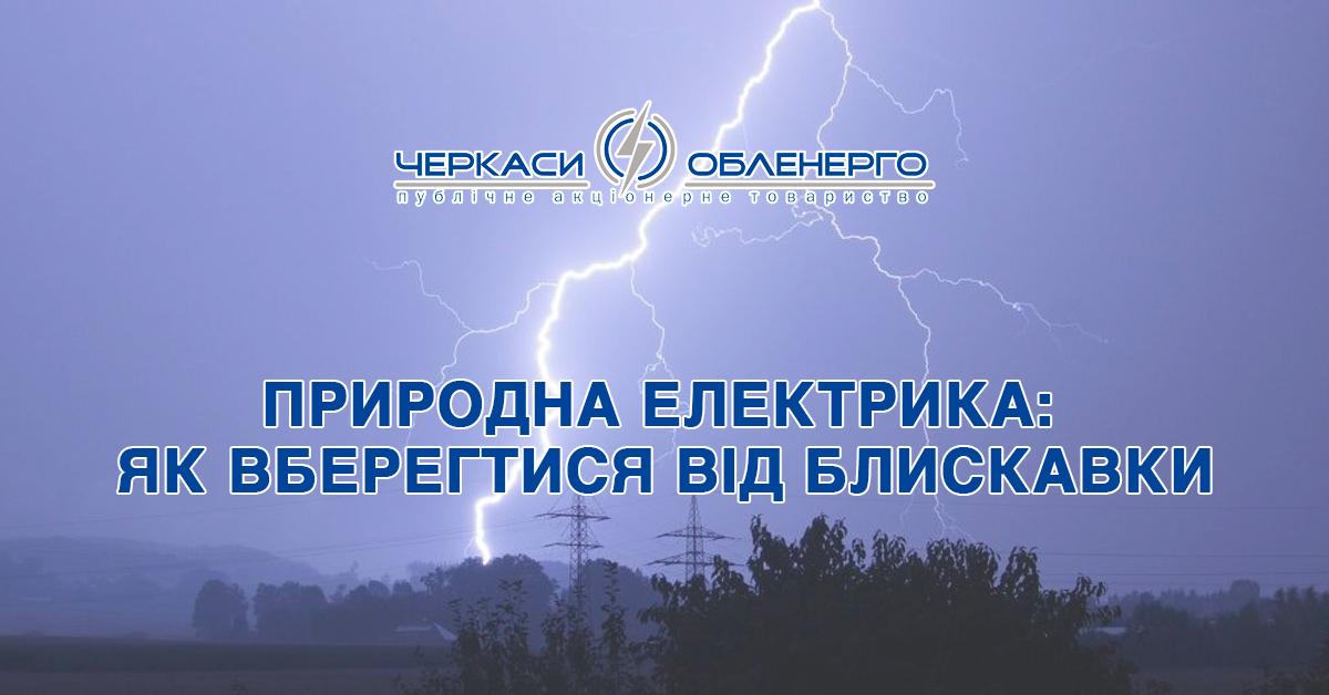 Природна електрика: чому важливо берегтися від блискавки
