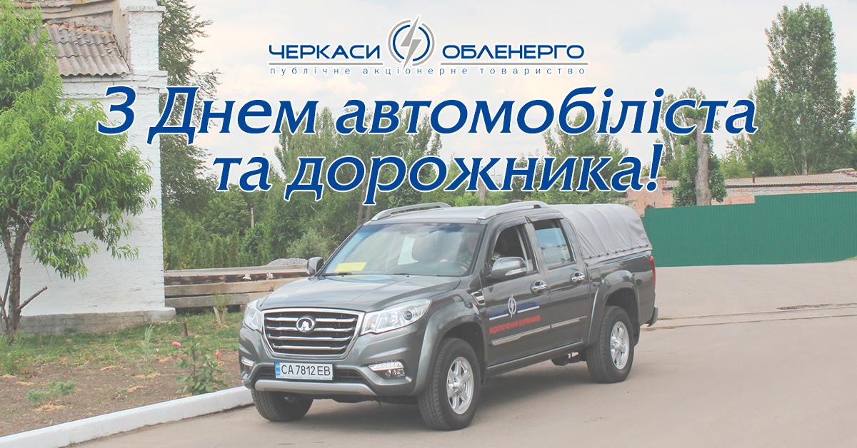 З Днем автомобіліста та дорожника!
