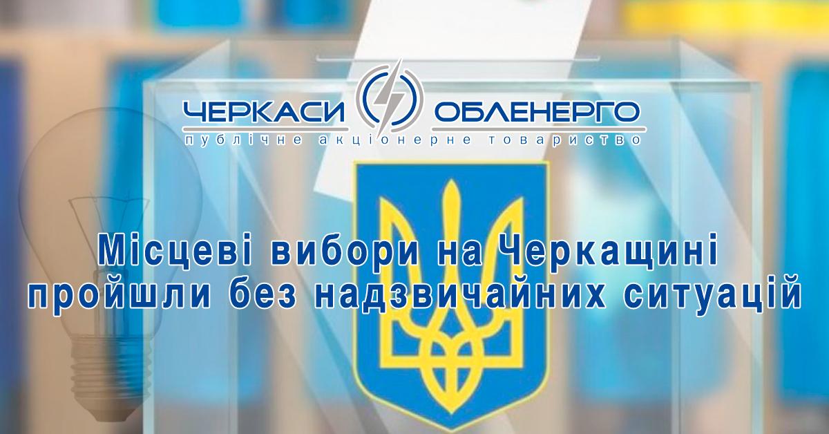 Місцеві вибори на Черкащині пройшли без надзвичайних ситуацій