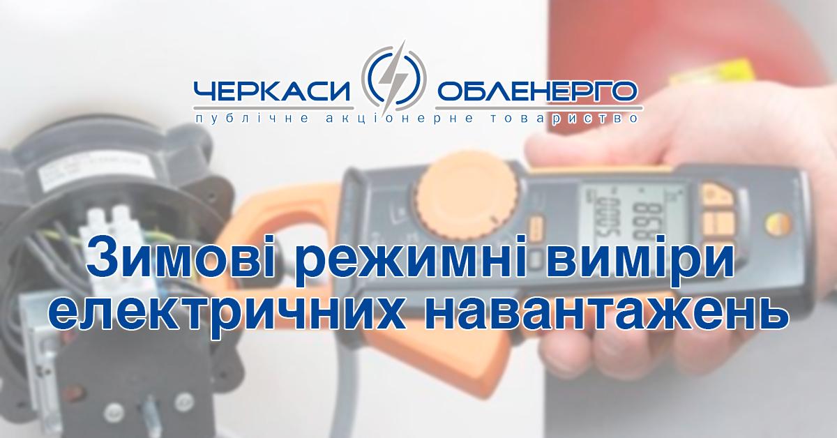 16 грудня 2020 року проводяться зимові режимні виміри електричних навантажень
