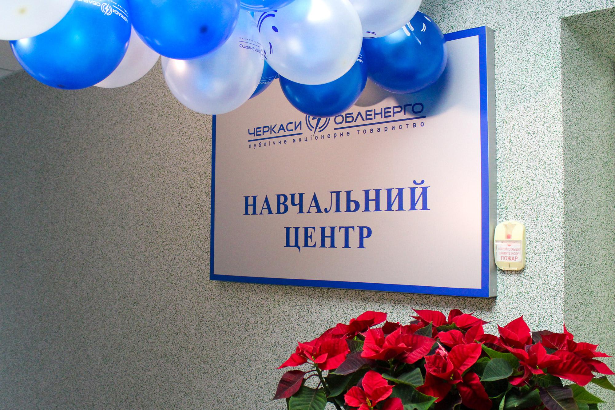 Урочисте відкриття оновленого Навчального центру Товариства