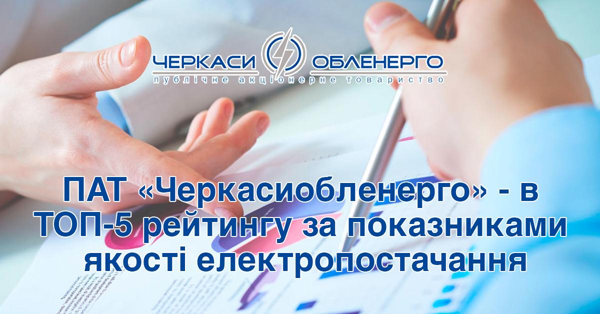 ПАТ «Черкасиобленерго» - в ТОП-5 рейтингу за показниками якості електропостачання SAIDI