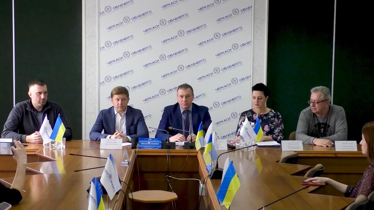 Шістнадцятирічну справу про банкрутство ПАТ «Черкасиобленерго» закрито