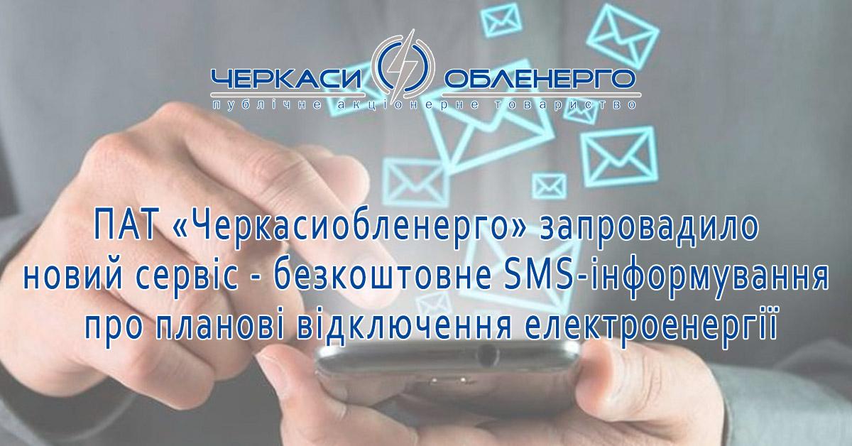ПАТ «Черкасиобленерго» запровадило новий сервіс - безкоштовне SMS-інформування про планові відключення електроенергії