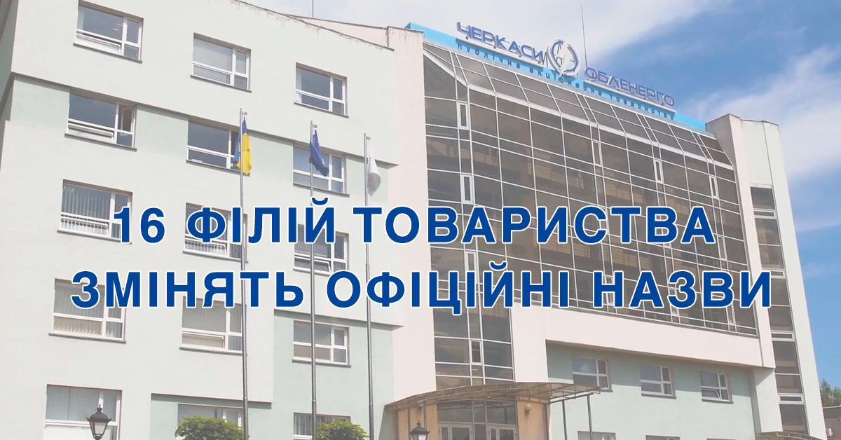 """16 філій ПАТ """"Черкасиобленерго"""" змінять офіційні назви"""