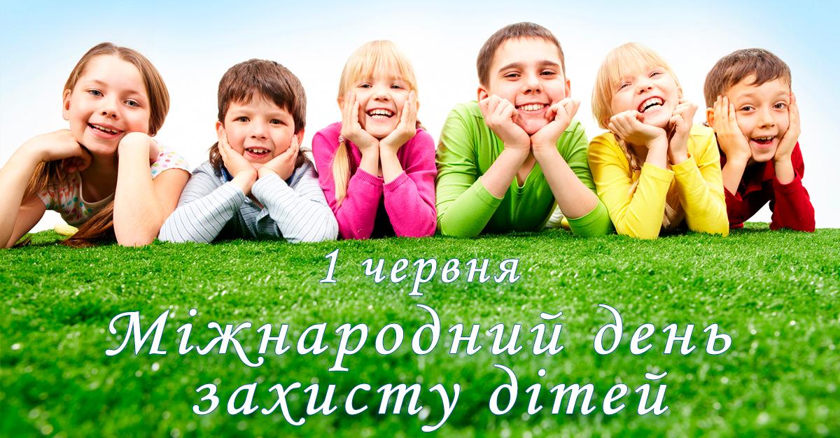 З МІЖНАРОДНИМ ДНЕМ ЗАХИСТУ ДІТЕЙ!