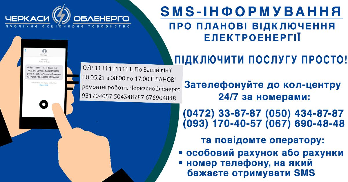Як підключити SMS-інформування про планові відключення електроенергії