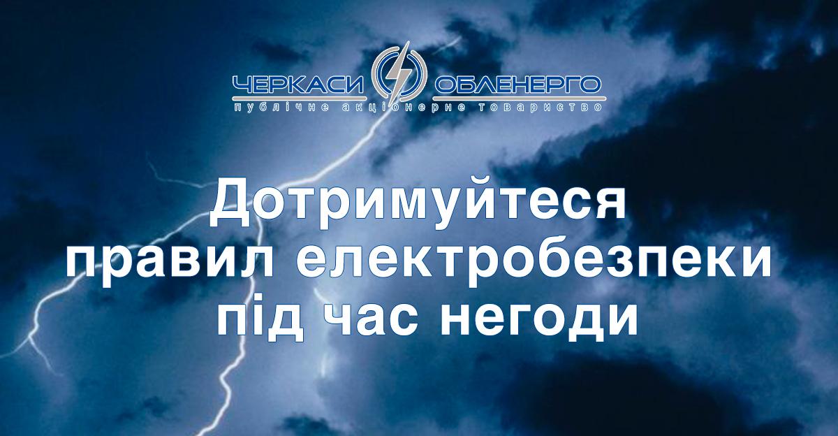 Дотримуйтеся правил електробезпеки під час негоди