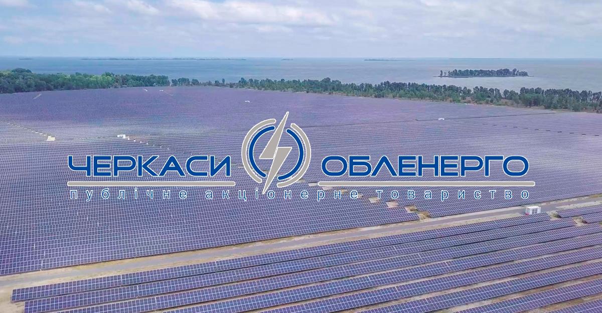 На Чигиринщині запустили сонячну електростанцію потужністю 40 МВт