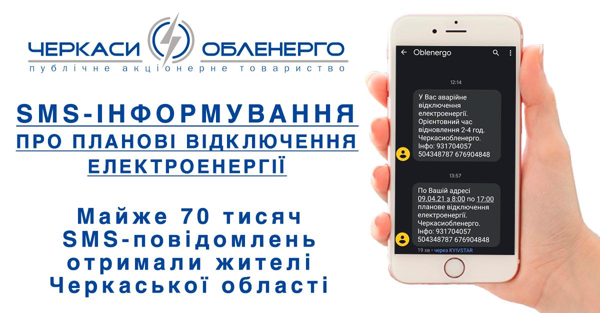 Триває активне під'єднання споживачів ПАТ «Черкасиобленерго» до послуги з SMS-інформування про відключення електроенергії