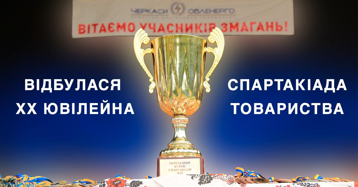 Відлунав фінал ХХ ювілейної Спартакіади ПАТ «Черкасиобленерго»