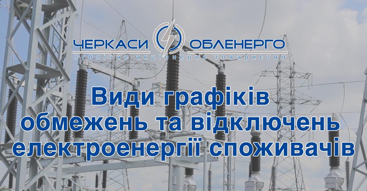 Види графіків обмежень та відключень електроенергії споживачів, які розробляє оператор системи розподілу ПАТ «Черкасиобленерго»