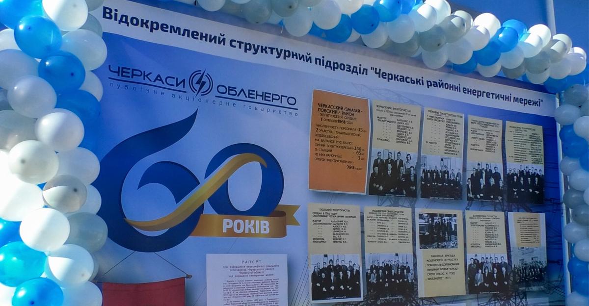 «Черкаським районним енергетичним мережам» ПАТ «Черкасиобленерго» - 60 років