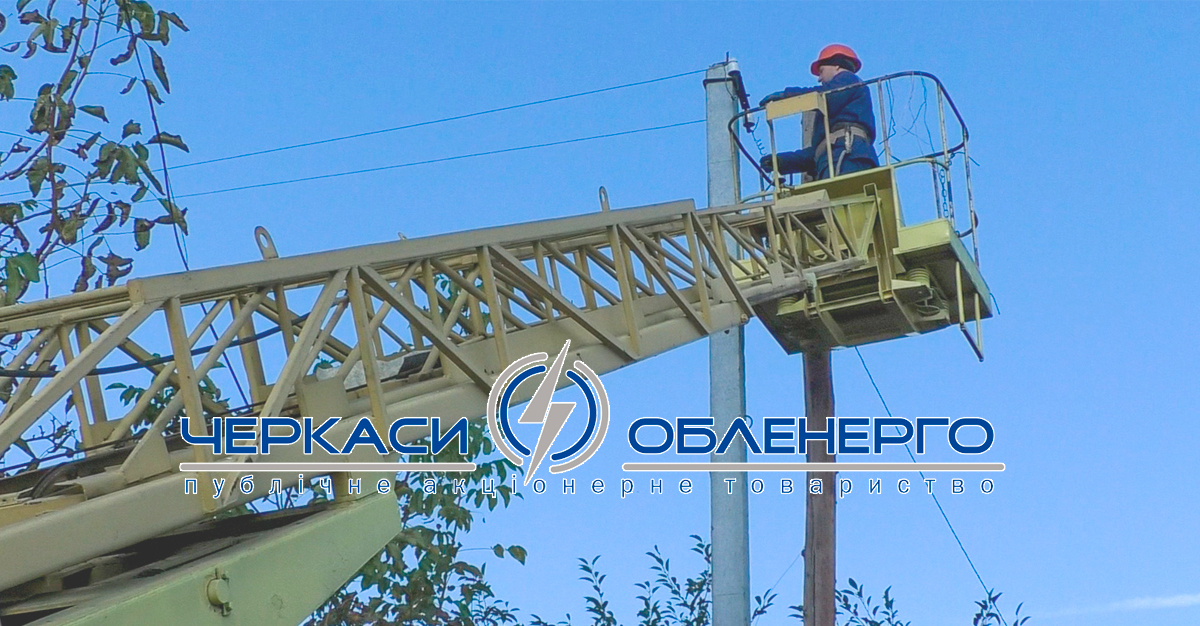 У ПАТ «Черкасиобленерго» тривають планові ремонтні роботи електромереж