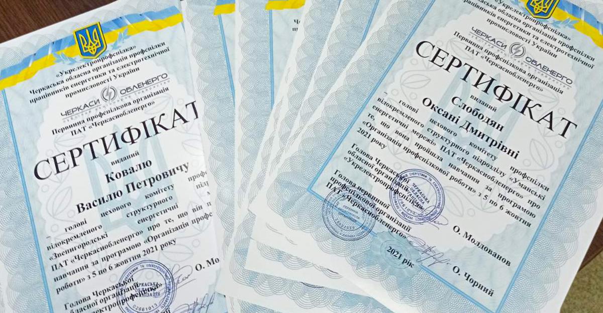 У ПАТ «Черкасиобленерго» відбулась виїзна профспілкова нарада