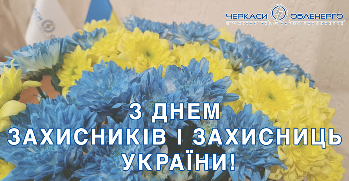 У Товаристві урочисто привітали колег-захисників України